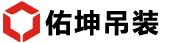 衢州市佑坤吊装有限公司